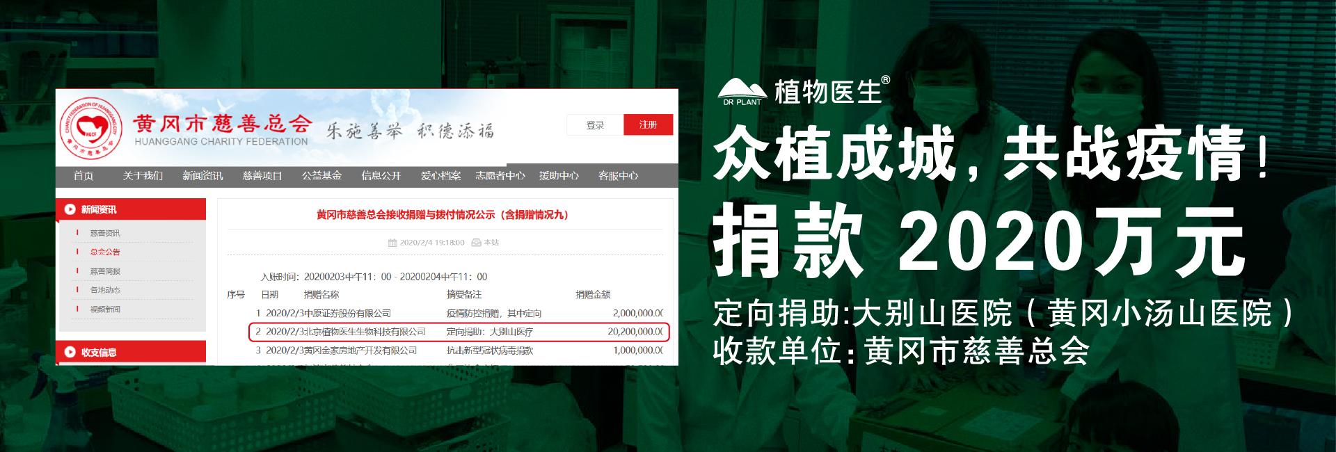 植物医生捐赠2020万元 成国内美妆企业最大一笔现金捐款