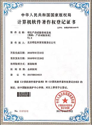 计算机软件著作权登记证书 植物医生