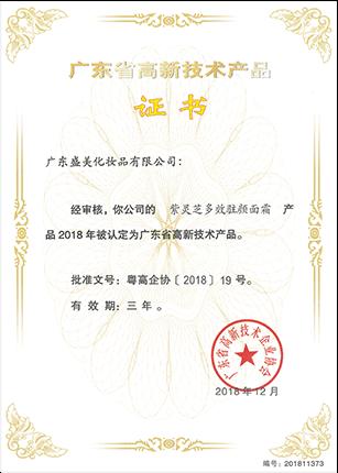 广东省高新技术产品证书 植物医生