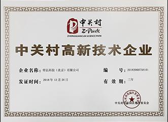中关村高新技术企业 植物医生